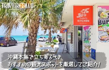 沖縄のおすすめ観光スポットを厳選紹介