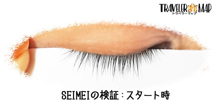 SEIMEI検証スタート
