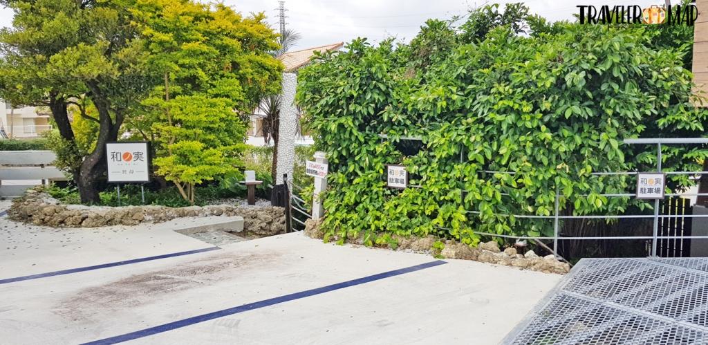 和ノ実の駐車場