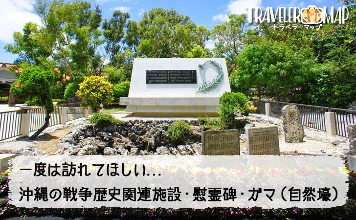 沖縄にある戦争関連の施設・慰霊碑・自然壕