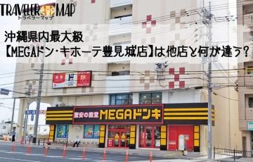 MEGAドン・キホーテ豊見城店の魅力とは