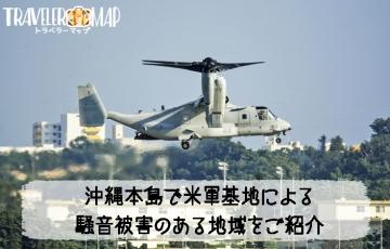 沖縄の米軍基地騒音問題