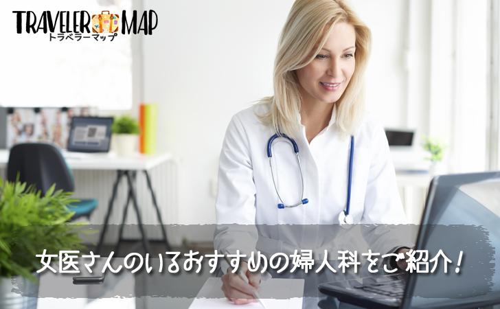 女医のいる婦人科