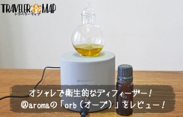 「nebulizing diffuser 「orb」(ネブライジングディフューザー オーブ)」をレビュー